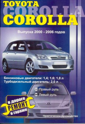Toyota Corolla - Ремонт в дороге, ремонт в гараже