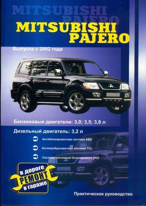 Mitsubishi Pajero - Ремонт, техническое обслуживание и эксплуатация